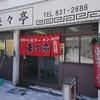 食事の店 来々亭 / 札幌市豊平区美園4条4丁目
