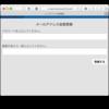 メールアドレスを利用した認証処理の注意点