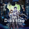TVアニメ「Dies irae」伝説のPC伝奇ADVついにアニメ化!2017年秋アニメ