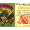 ビックリマンの悪魔VS天使 伝説復刻版 第2弾  プレミアシールランキング