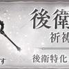 【シノアリス】『後衛特化ガチャ 祈祷武器PickUp』の当たり武器(2018年11月分)
