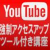 『強制アクセスアップツール付きYouTube講座「YouTube College」』人気の理由とは?