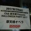 """摩天楼オペラ""""HALLOWEEN PARTY""""at 心斎橋DROP"""