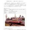 三岐鉄道三岐線801系に【赤電カラー】がいよいよ登場。今回は完全再現だから楽しみだな。
