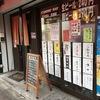 京都昼酒研修会レポートその2 立ち飲みBOND #kyoto #昼飲み #立ち飲み #京都駅 #bond #飲み歩き