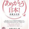 台湾からの「ありがとう日本」 現地から  2021.6.25