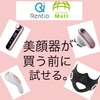 人気の美容家電が気軽に試せるレンタルサービス「Rentio」と「エアクロモール」