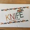 アナビの持ち帰り謎「KNIFE」感想