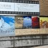 中目黒 郷さくら美術館「現代日本画 遥かなる各峰の表情展 同時開催 桜百景vol.7展」開催中