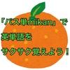 「パス単mikan」で英単語をサクサク覚えよう!