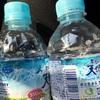 天然水のキャップが2種類??