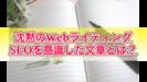 【レビュー】沈黙のWebライティングで身につく!SEOに強い文章の書き方とは?