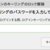 Chromeブラウザ起動時に「ログインのキーリングのパスワードを入力してください」を回避する方法