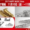 11月10日(金)~11月12日(日)で管楽器フェア開催します!