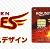 ふるさと納税でクレジットカードは43倍お得!?楽天ふるさと納税なら楽天カード!