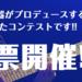 【HOTLINE2014】東京エリアファイナル出場アーティスト人気投票本日より開始!