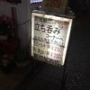 新川屋酒店(神奈川県川崎市幸区)