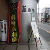 【観劇ログ】劇団壱劇屋東名阪ツアー「新しい生活の提案」東京公演