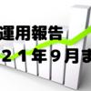 資産運用報告(2021年9月まとめ)