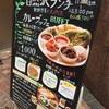 【大食い日記】渋谷駅至近 コスパグーなブッフェはここ!カレーと韓国料理