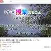 大分県教育委員会の動画サイト「県教育庁チャンネル」で授業をまるごと見る