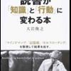 【本】読書が「知識」と「行動」に変わる本