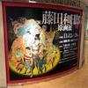 【レポート】藤田和日郎原画展に行ってきた話。
