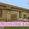 【マイクラ】見た目重視!!お洒落なニワトリ小屋を作ろう!~やり残し警察出動~Part17【スロクラ】