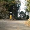 No.303 紫尾峠
