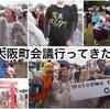 雨・泥・変態『衝撃のニコニコ大阪町会議』レポート
