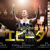 舞台 エビータ来日公演 感想(2018年シアタオーブ)