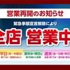 5月29日更新 全国の主要カラオケBOX 営業再開状況まとめ