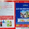 コカ・コーラ社商品を買って応募しよう!「ユニバーサル・スタジオ・ジャパンにご招待!」キャンペーン 7/5〆