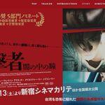 映画「目撃者 闇の中の瞳」(ちょっとネタバレ)台湾発ミステリー・サスペンス、ストーリーは面白いが…