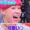 ぺえの現在「有吉ジャポン」で田中みな実が涙!?