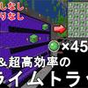 【マイクラ1.17】簡単&超高効率のスライムトラップの作り方解説!1時間にスライムボールが4500個以上入手可!【マインクラフト/Minecraft/JE/ゆっくり実況】