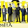 「U-NEXT」〜小さな巨人〜✨✨