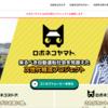 自動運転×無人宅配!「ロボネコヤマト」ってすごい!!