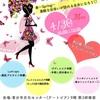 体験型美容イベント「Beauty Palette-春-」開催決定!
