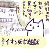 2016年7月11日イオン死亡遊戯6