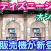 【休園中に大変身】東京ディズニーシーに自動販売機が登場⁉️