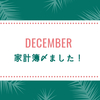 11月の家計簿〆ました【28歳主婦】リアル貯金・投資報告書