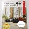 一眼レフカメラ購入前日…(初投稿ッ)