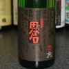 『田倉』地元産の原料と湧水にこだわる手造り芋焼酎。生産量が少なく希少です。