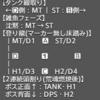 【FF14】極青龍 攻略マクロ