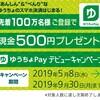 資産公開(2019.5)2週目
