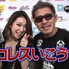 新日本プロレス : 高橋裕二郎さんがいろんな意味で悲し過ぎる件 ~みなさん、裕二郎さんを応援してあげませう~