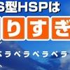 【HSS/HSP】HSS型HSPの親しい人、初対面の人との会話
