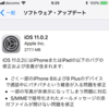 iOS 11.0.2も早くも。iOS 11適用済なら時間は掛からない