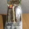 新商品!ファミリーマート『厚切りロースカツサンド』を食べてみた!